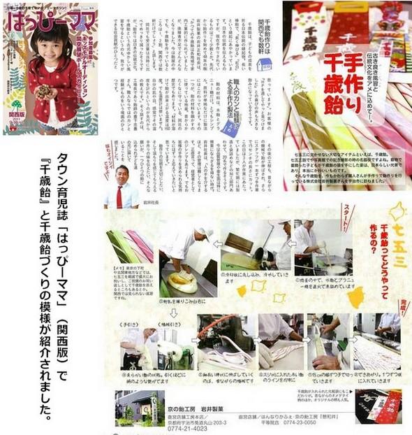 タウン育児誌「はっぴーママ」関西版