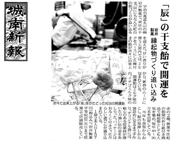 城南新報(12月)