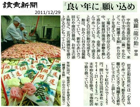 読売新聞(12月)