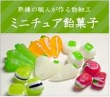 ミニチュア飴菓子