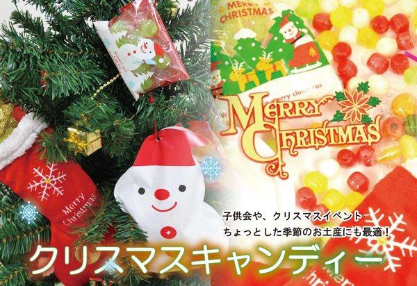 クリスマスキャンディ