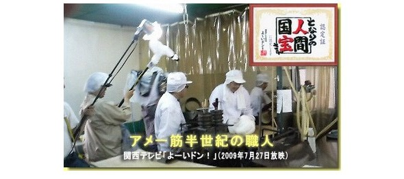 アメ一筋半世紀の職人関西テレビ「よーいドン!」