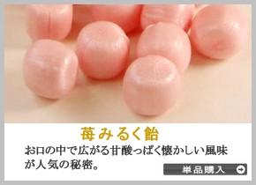 苺みるく飴