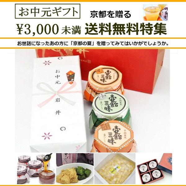 お中元ギフト送料無料3000円未満