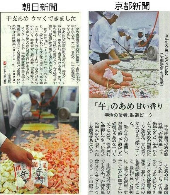 開運干支飴京都新聞、朝日新聞
