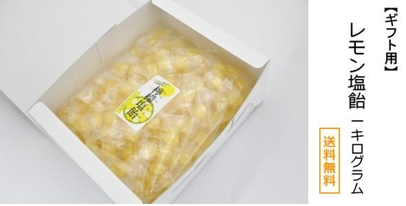 レモン塩飴1キロギフト用