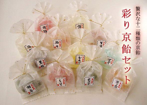 彩り京飴セット