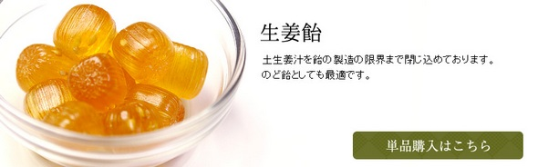 秋ひとしずく生姜飴