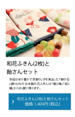 和花ふきんと飴さんセット