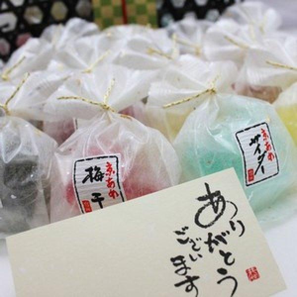 画像1: 【敬老の日・送料無料】彩り京飴セット (1)