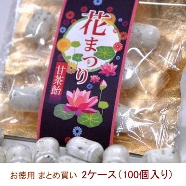 画像1: 甘茶飴(甘茶あめ)花祭り 2ケース(100個)業務用・まとめ買い (1)