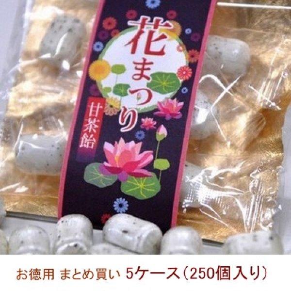 画像1: 甘茶飴(甘茶あめ)花祭り 5ケース(250個)まとめ買い・業務用 (1)