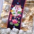 画像1: 甘茶飴(甘茶あめ)花祭り (1)