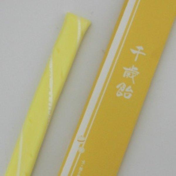画像1: 千歳飴 【1本:黄/のし袋付】 (1)