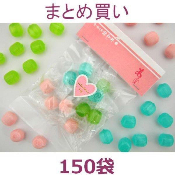 画像1: バレンタイン 春色パステル 150袋 (1)