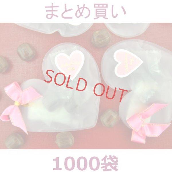 画像1: バレンタイン チョコっとハート 1000袋 (1)