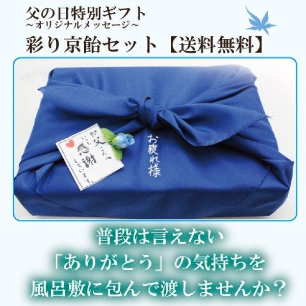 画像1: 父の日 プレゼント 彩り京飴セット 風呂敷包み 〜オリジナルメッセージ 【送料無料】 (1)