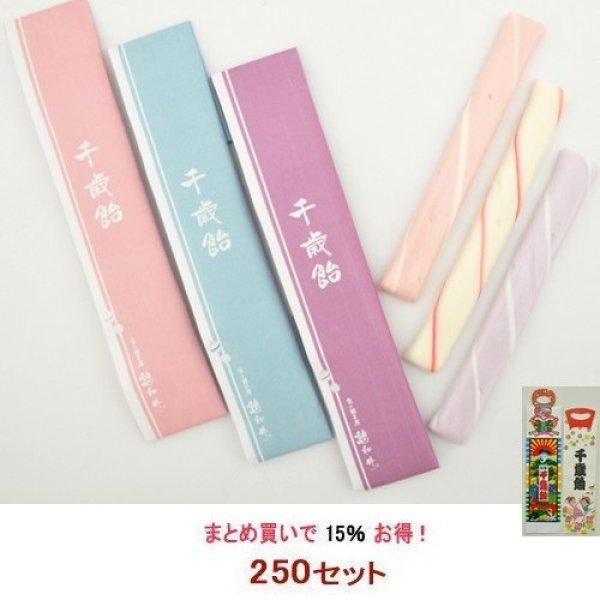 画像1: 千歳飴 250セット - 3本入:赤・白・紫(黄)/のし袋・手提袋付 (1)