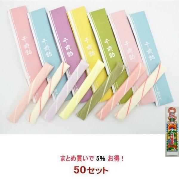 画像1: 千歳飴 50セット - 7本入:全色/のし袋・手提袋付 (1)