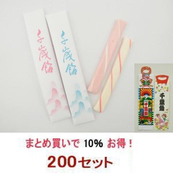 画像1: 千歳飴 200セット - 2本入:赤・白/のし袋・手提袋付 (1)