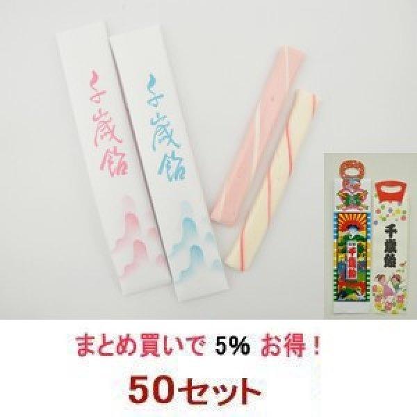 画像1: 千歳飴 50セット - 2本入:赤・白/のし袋・手提袋付 (1)