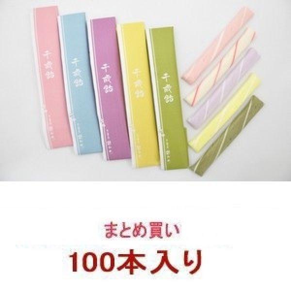 画像1: 千歳飴 100本・のし袋付 (1)