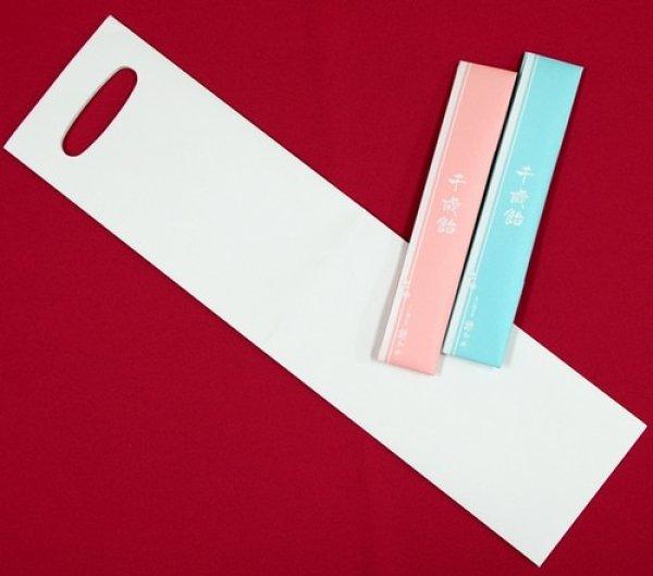 画像1: 千歳飴 50セット - 2本入:赤・白/のし袋・手提袋付:無地 (1)