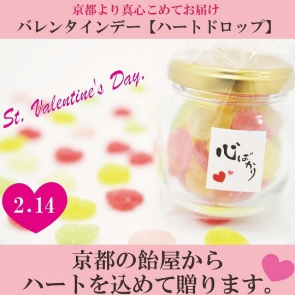 画像1: バレンタイン ハートドロップ (1)