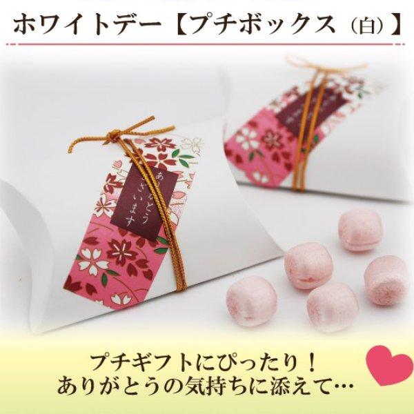 画像1: 【ホワイトデ-】プチボックス (1)