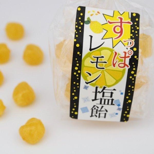 画像1: すっぱレモン塩飴 (1)