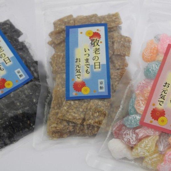 画像1: 敬老の日「チャック付き」飴菓子 (1)