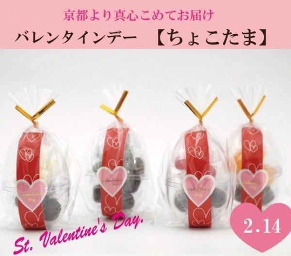 画像1: バレンタイン ちょこたま 30個 (1)