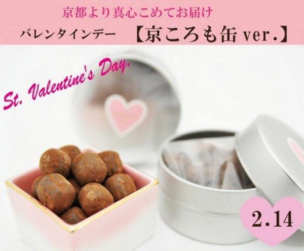 画像1: バレンタイン 京ころも(ギフト缶ver) (1)