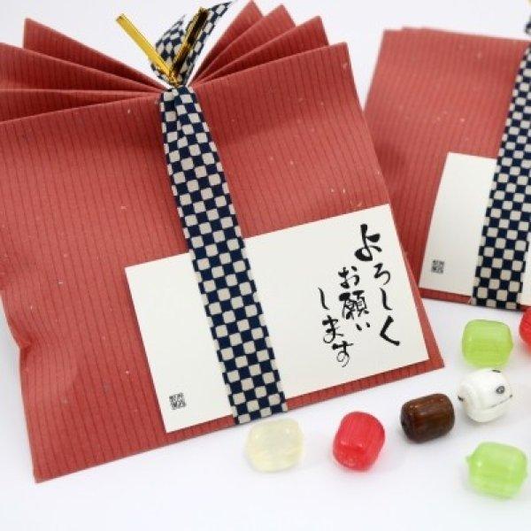 画像1: 新生活 引越し 挨拶プチギフト 選べる京飴 (ご挨拶・よろしくお願いします) (1)