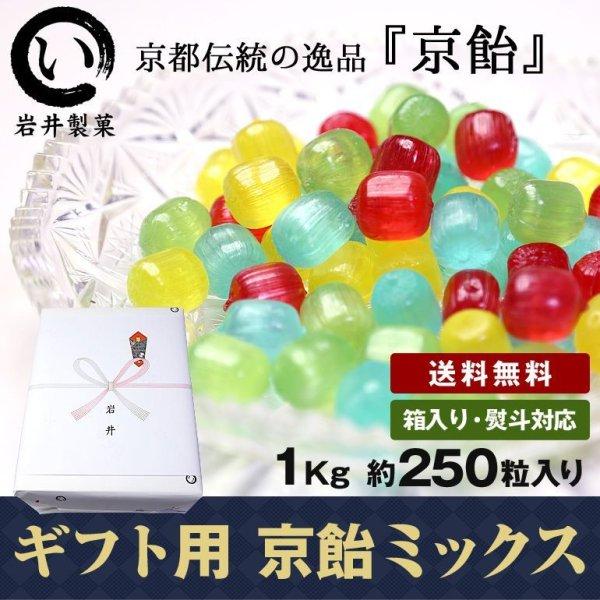 画像1: 京飴ミックス【ギフト用】 (1)