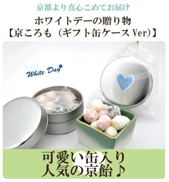 画像1: ホワイトデーのお返し キャンディ お菓子 京ころも(ギフト缶Ver)  (1)