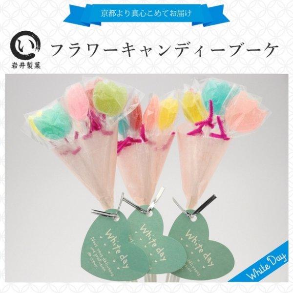 画像1: ホワイトデーのお返し キャンディ お菓子 フラワーキャンディーブーケ (1)