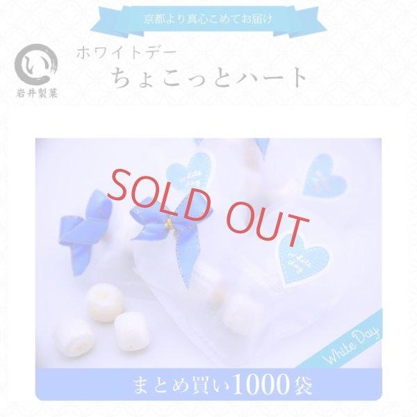 画像1: ホワイトデー お返し ちょこっとハート 1,000袋 (1)