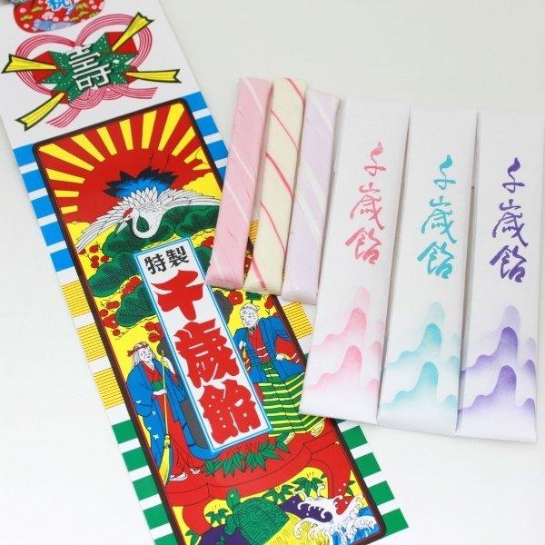 画像1: 千歳飴 3本 赤・白・紫 袋 昔ながらの一般柄 七五三 撮影用 手作り 京都 岩井製菓 (1)