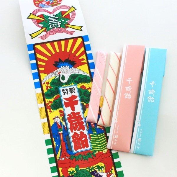 画像1: 千歳飴 2本 紅白 袋 昔ながらの一般タイプ 七五三 撮影用 手作り 京都 岩井製菓 (1)