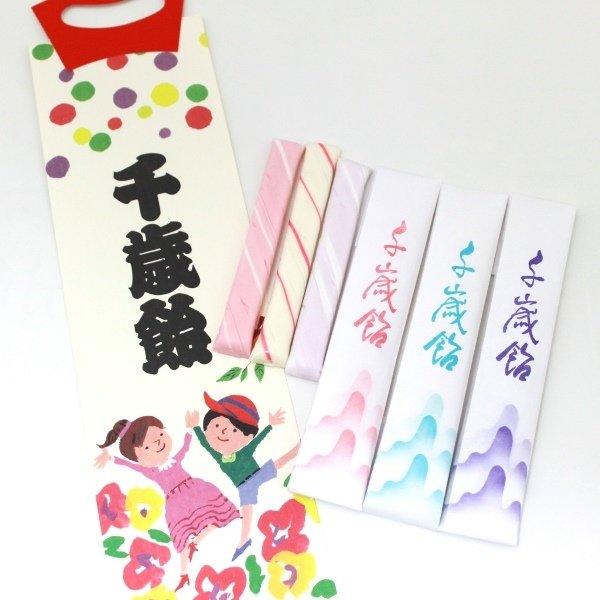 画像1: 千歳飴 3本 赤・白・紫 袋 オリジナル柄 七五三 撮影用 手作り 京都 岩井製菓 (1)