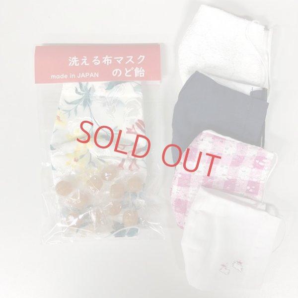 画像1:  緊急販売 のど飴 マスク 4セット〜アメトマスク〜【送料無料】 (1)