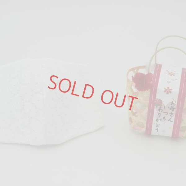画像1: 母の日 飴とマスクセット 籠 〜アメトマスク〜(送料無料) (1)