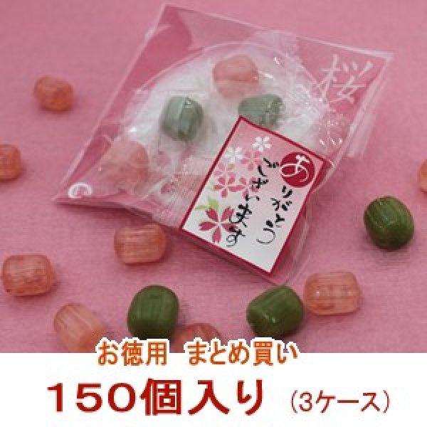 画像1: あめいろこづつみ(桜のど飴)3ケース(150個) (1)