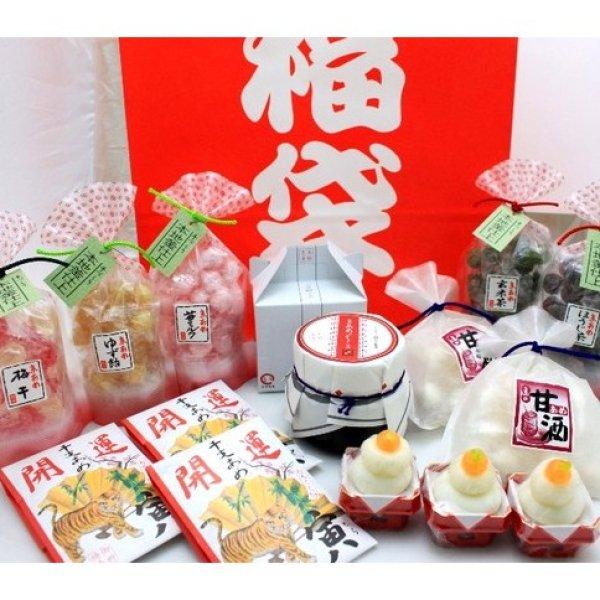 画像1: 開運福袋 【送料無料】 (1)