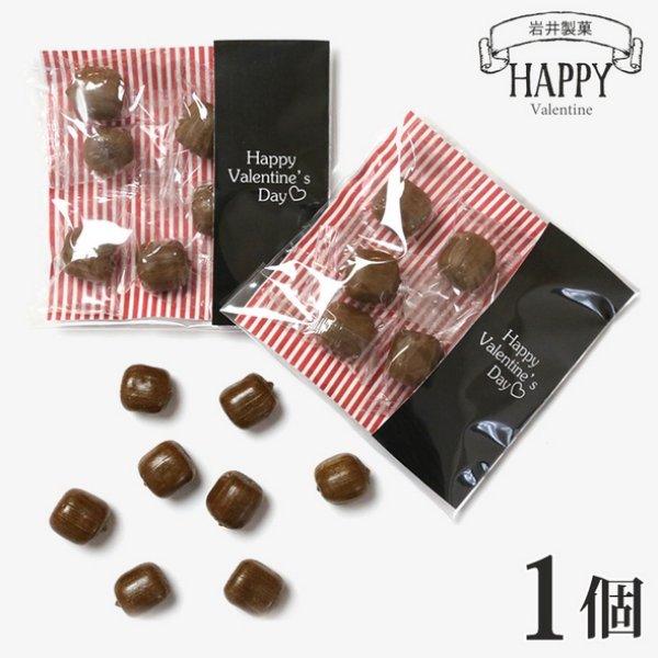 画像1: お配り 義理 チョコ キャンディ ハッピーバレンタインデー 個包装 プチギフト プレゼント (1)