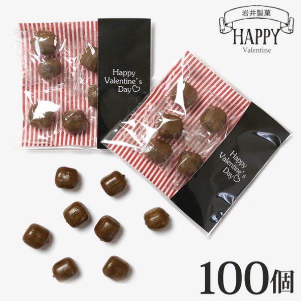 画像1: お配り 義理 チョコ キャンディ ハッピーバレンタインデー 100個入り 個包装 プチギフト プレゼント (1)