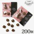 画像1: お配り 義理 チョコ キャンディ ハッピーバレンタインデー 200個入り 個包装 プチギフト プレゼント (1)