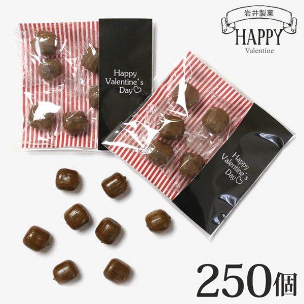 画像1: お配り 義理 チョコ キャンディ ハッピーバレンタインデー 250個入り 個包装 プチギフト プレゼント (1)