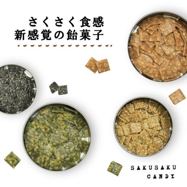 画像1: ホワイトデーのお返し お菓子 紅茶 お返し SAKUSAKU 食べる飴 和菓子 (1)